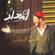 Saad Lamjarred Lamaallem free listening