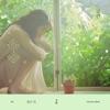 너란 봄 The Spring (feat. 하림) - チョン・ウンジ