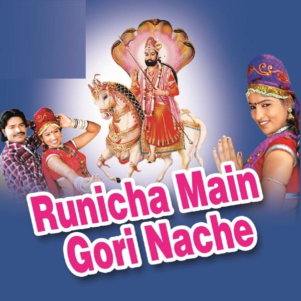 Runicha Main Gori Nache | Vinod Chanderiya