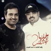 Khalha Fi Al Qlb (feat. Ahmad Al Harmi)