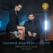 Паулина Андреева - Посмотри в глаза (feat. Баста) [Из к/ф