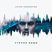 Кислород - Артём Пивоваров