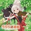 TVアニメ「うらら迷路帖」オリジナル・サウンドトラック