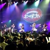 完全なるライブハウスツアー2016 ~猫耳捨てて走り出すに゛ゃー~ 12/11(日)Final@渋谷 O-WEST