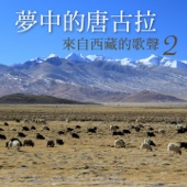 I Want to Go to Tibet - Noble Band