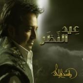 Rashed Al Majid - Eed Al Nedhar artwork