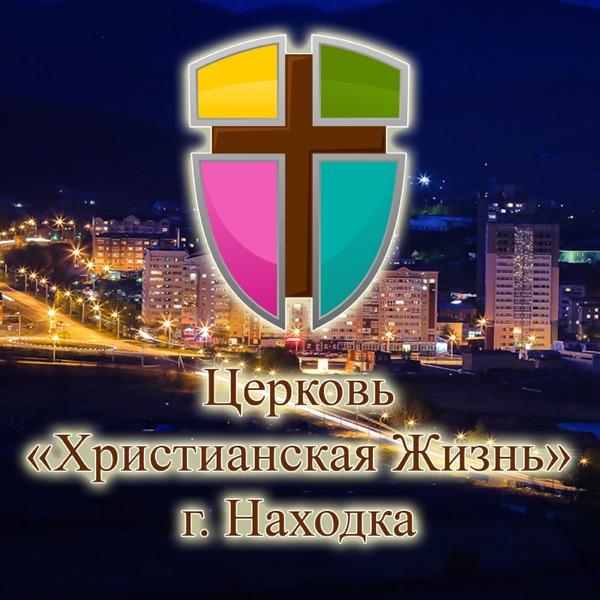 """Церковь """"Христианская Жизнь"""" г.Находка"""