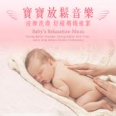 寶寶放鬆音樂: 幫寶寶按摩洗澎澎 舒緩媽媽疲累身心