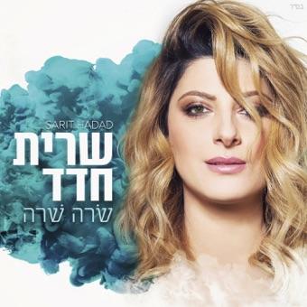Sara Shara – Sarit Hadad