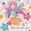明日への途中で/Checkあ(TVアニメ「ガーリッシュ ナンバー」) - EP