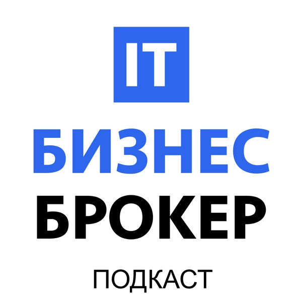 IT Бизнес Брокер - как покупать, развивать и продавать интернет-бизнесы