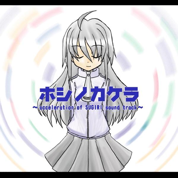 Hoshi No Kakera ~Acceleration of Suguri Sound Track~ | DEKU