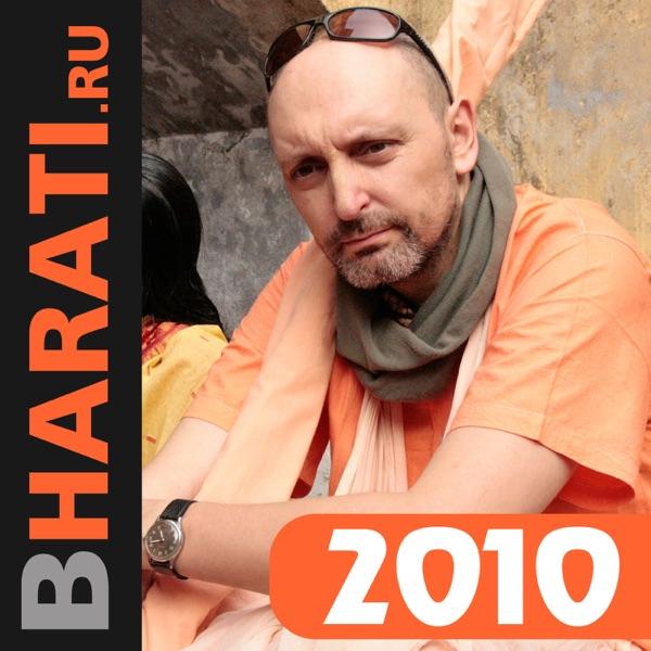 Бхакти Чайтанья Бхарати Свами, лекции за 2010 год
