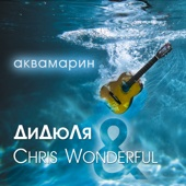 Дидюля & Chris Wonderful - Аквамарин обложка