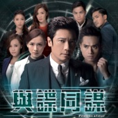 The End of the World (Ending Theme of TV Drama