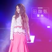 當你 (Live) - Hebe Tien