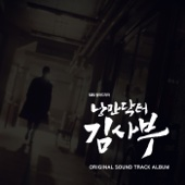 Romantic Doctor Teacher Kim (Original Television Soundtrack)