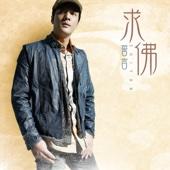 求佛 - Shi Yan