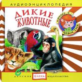 Аудиоэнциклопедия. Дикие животные