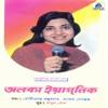 Aadhunik Bangla Gaan Alka Yagnik