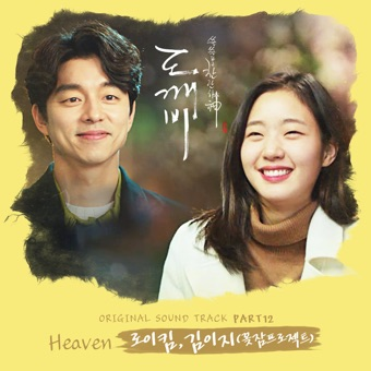 Guardian (Original Television Soundtrack), Pt. 12 – Single – 로이킴, 김이지
