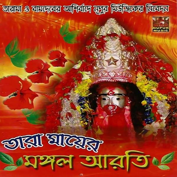 Tara Mayer Mangal Aarti   Swati Bhattachary, Chitya Banerjee