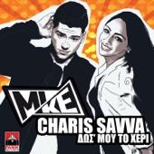 Mike & Charis Savva - Dos' Mou To Heri artwork