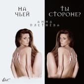 Анна Плетнёва - На чьей ты стороне? обложка