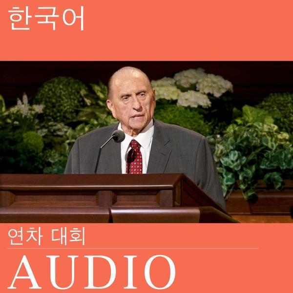연차 대회 | MP3 | KOREAN