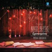 Erotevmenos (feat. Idan Raichel) - Nikos Vertis