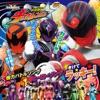 ミニアルバム 宇宙戦隊キュウレンジャー 2 - EP