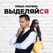 Выделяйся - Misha Marvin