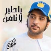 Ya Tair La Taamn - Eidha Al-Menhali
