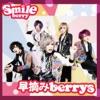 Smileberryの公演の画像