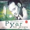 Pyar Ho Jauga