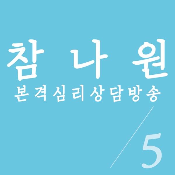 심리상담방송 참나원 시즌5