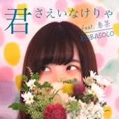 君さえいなけりゃ (feat. 春茶)
