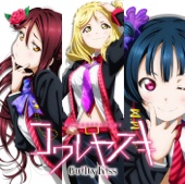 Download Guilty Kiss - Kowareyasuki