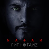 Natan - Гипнотайз обложка