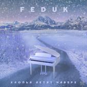 Хлопья летят наверх - Feduk