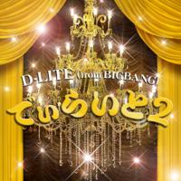 D-LITE (from BIGBANG) - あ・ぜ・ちょ! artwork