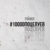 #10000поцелуев