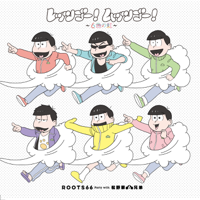 ROOTS66 Party with 松野家6兄弟 - レッツゴー!ムッツゴー!~6色の虹~ artwork