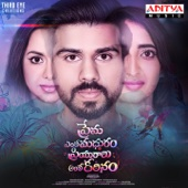 Prema Entha Madhuram Priyuralu Antha Katinam (Original Motion Picture Soundtrack) - EP - Jithin Roshan