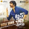 Touch Chesi Chudu (Title Track) [From