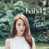 欲言又止 (劇集《溏心風暴3》片尾曲) - HANA菊梓喬 & 王浩信