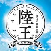 陸王 -Main Theme-