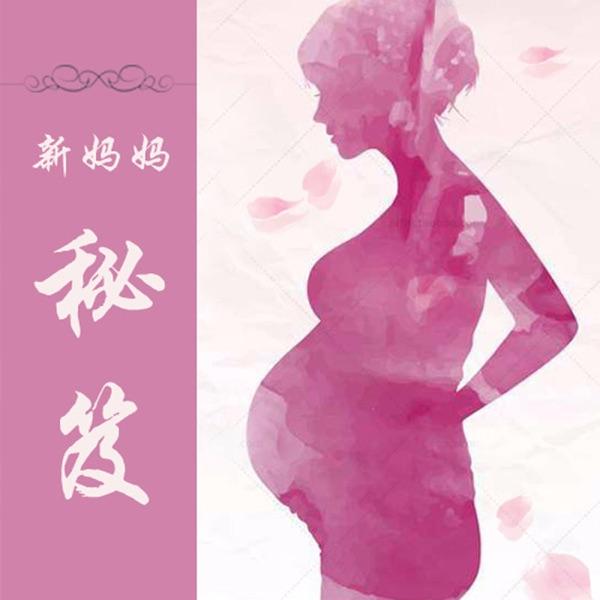 孕期生活提醒