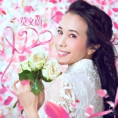 I Do - Karen Mok