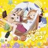 TVアニメ「干物妹!うまるちゃんR」OPテーマ「にめんせい☆ウラオモテライフ!」 - EP